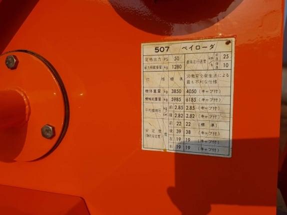 รถตัก ขนาด1คิว KOMATSU 507 เก่าญี่ปุ่นไม่เคยใช้งานในไทย เครื่องยนต์โคมัสสุ 4D 94 ขนาดล้อกะทะ 20 นิ้ว ระบบเกียร์ทอร์ค ใช้งานได้ทั้งหมด เลี้ยวเอว ชม.ทำงาน4,900HR. สำหรับงานตักหิน ดิน ทราย ร้านวัสดุก่อสร้างโดยตรง ราคา490,000บาท สนใจติดต่อ 083-4355829 รับรองค - Truck2Hand.com