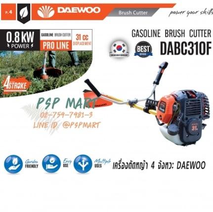 เครื่องตัดหญ้า 4จังหวะ DAEWOO รุ่น DABC310F - Truck2Hand.com