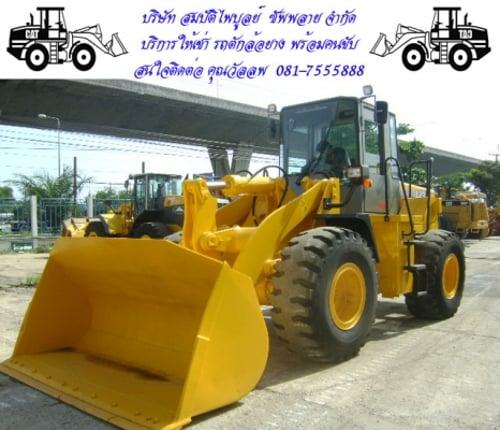 ให้เช่ารถตักล้อยาง  พร้อมพนักงานขับ สนใจติดต่อ  คุณวัลลพ  081-7555888 - Truck2Hand.com