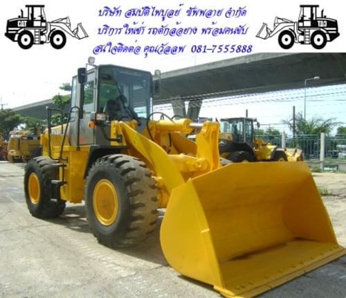 รถตักล้อยางให้เช่า  พร้อมพนักงานขับ สนใจติดต่อ  คุณวัลลพ  081-7555888 - Truck2Hand.com