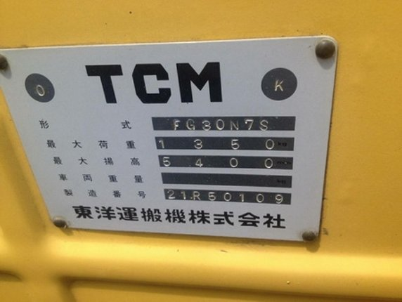 โฟร์คลิฟท์TCM-3ตันเสาเข้าตู้สูง5.40ม.งาPUSH-PULLสไลด์-ดัน-ดึง-สินค้าได้*2700ชม.*ติดแก๊สจากญี่ปุ่น - Truck2Hand.com