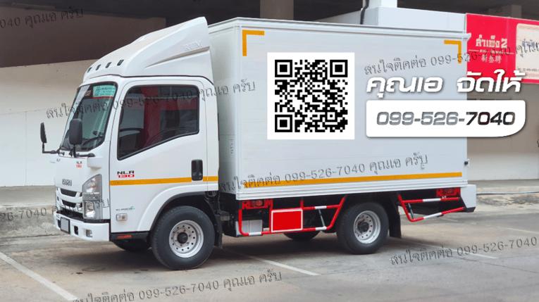 ISUZU NLR 130 ติดตั้งตู้แห้งประตู3 บาน - Truck2Hand.com