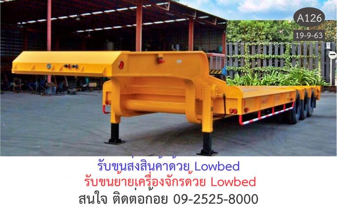จองด่วน Lowbed 6 เพลาใหม่  - Truck2Hand.com