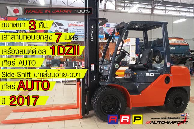 รถโฟล์คลิฟท์พร้อมขาย TOYOTA รุ่น 8FD30-62296 เสา 7 เมตร Side-Shift - Truck2Hand.com