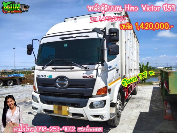 ขายหกล้อตู้สิบบาน ยาว 7.7m. Hino Victor ปี59 สนใจโทร098-253-9012 พลอย - Truck2Hand.com