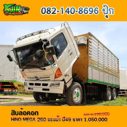 ขายสิบล้อคอก Hino Mega 260 แรงม้า ปี 49 โทร.082-140-8696 - Truck2Hand.com