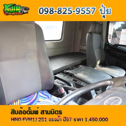 ขายสิบล้อดั้มพ์ สามมิตร HINO FVM1J 251 แรงม้า ปี 57 โทร.098-825-9557 - Truck2Hand.com