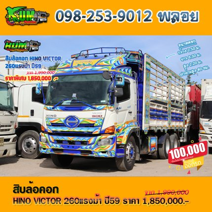 ขายสิบล้อคอก HINO Victor ปี 59 260 แรงม้า 098-253-9021 - Truck2Hand.com