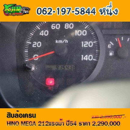 ขายสิบล้อติดเครน Hino mega ปี 54 212 แรงม้า โทร.062-1975844 - Truck2Hand.com