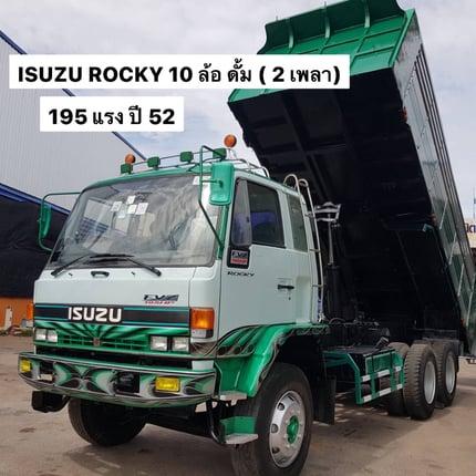 ISUZU ROCKY 10 ล้อ (ดั้ม) - Truck2Hand.com